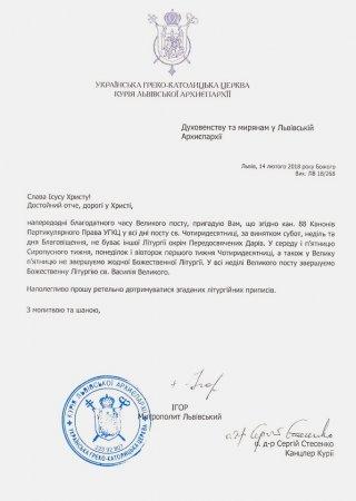 Лист митрополита Ігора