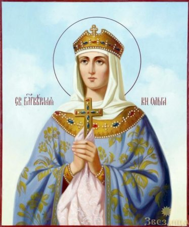 Свята Ольга - княгиня і володарка України