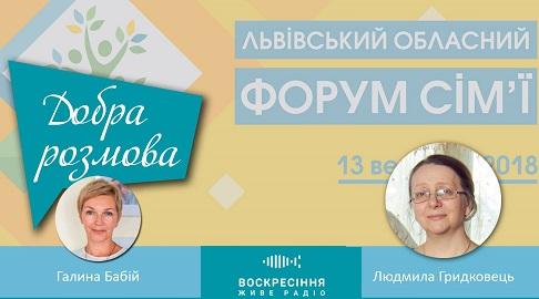 Про формування психосексуальної культури молоді – Людмила Гридковець