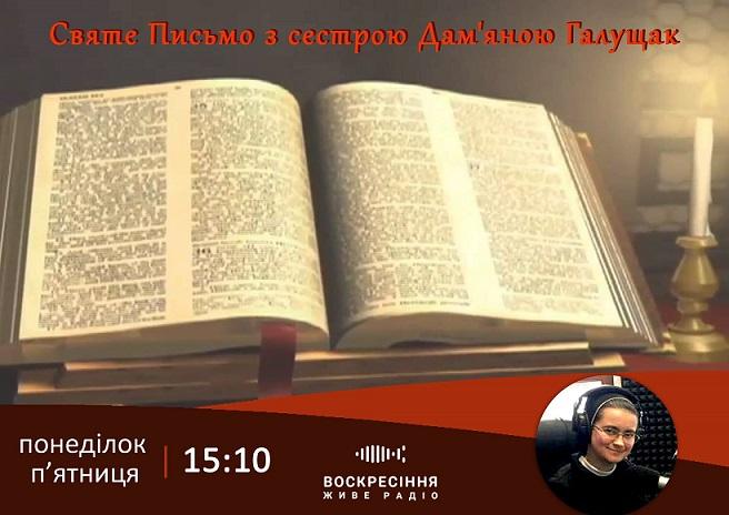 #СвятеПисьмо з сестрою Дам'яною Галущак (11-20)