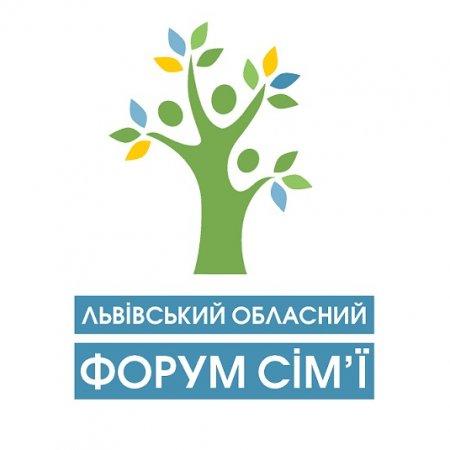 Львівський обласний форум сім'ї: «Українська Сім'я, виклики і завдання»