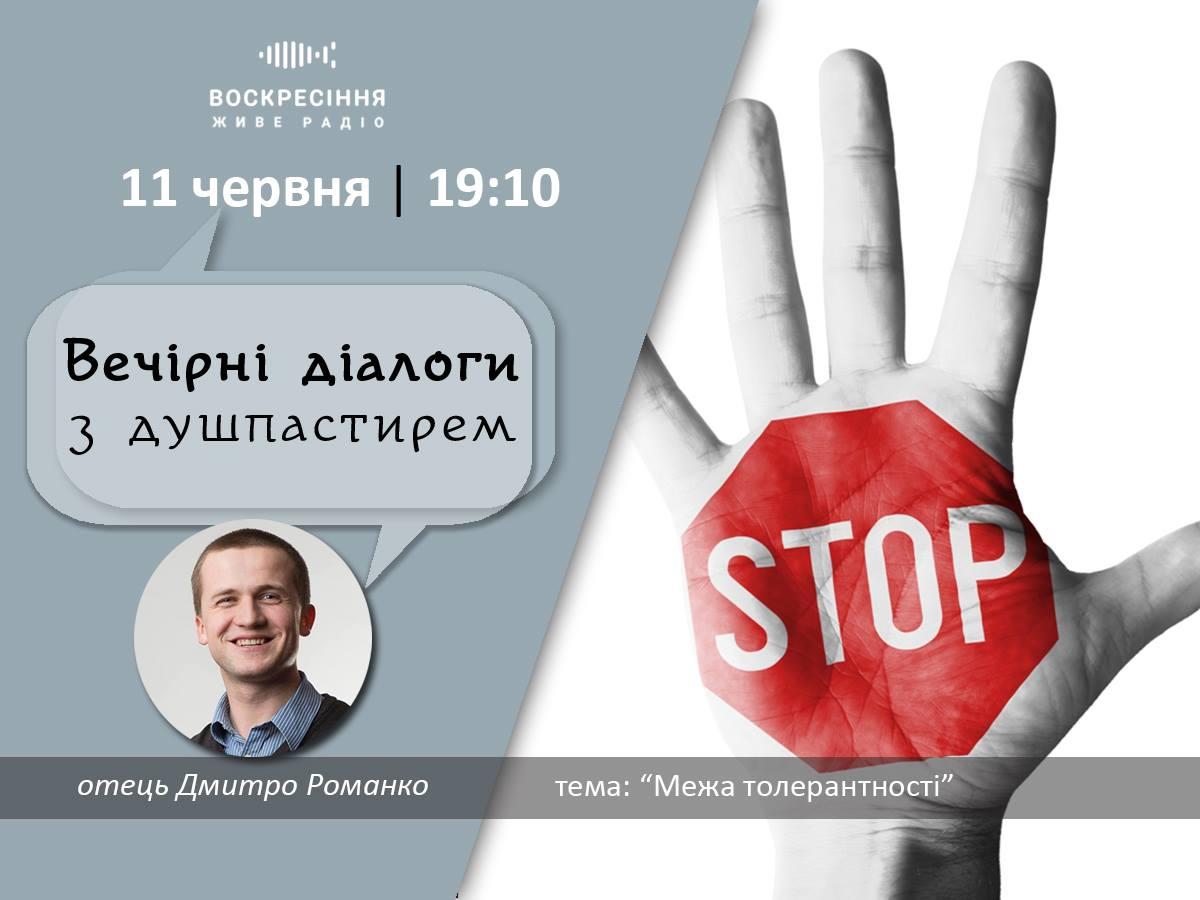 Межа толерантності – о. Дмитро Романко