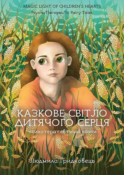 """""""Казкове світло дитячого серця"""" - психотерапевтичні казки"""