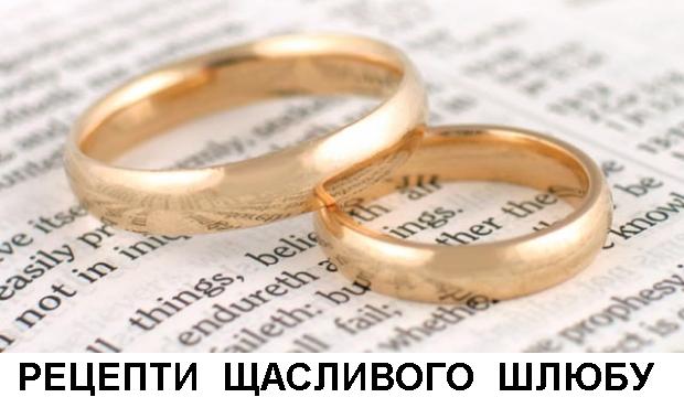 «Абетка подружжя» – семінар про стосунки у Львові 21.03 і 4.04