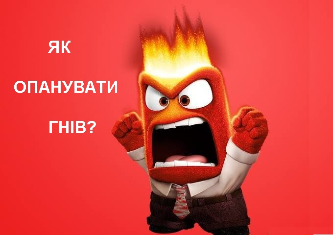 Як опанувати гнів?